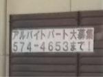 カレーハウス CoCo壱番屋 大津堅田店