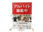 吉野家 24号線大和高田店