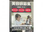 ヘアースタジオ IWASAKI 久地店