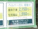 (有)松庵ケアサービス