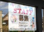 ステージ・ヘア(STAGE・HAIR)