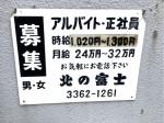 すもう食酒屋 北の富士