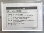ちがさき濱田屋 ラスカ茅ヶ崎店