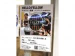 タリーズコーヒー 阪急三番街北館店