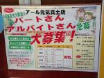 アール元気 平塚真土店