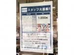 ピカール ソコラ武蔵小金井店