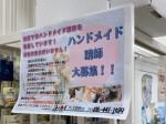 クラフトハートトーカイ アリオ倉敷店