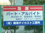 有限会社樺澤ダイカスト工業所