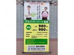 ロッテリア 阪急三国駅店