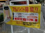 ジョリーパスタ 花小金井店
