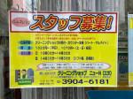 クリーニングショップニューN(エヌ) 沼袋店