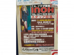 INOH アルプラザ堅田店