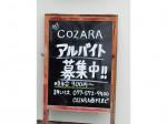 小皿料理のイタリアンバル COZARA(コザーラ)