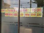 ゆで太郎 前橋文京店