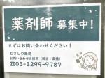 むさしの薬局 中野駅前店
