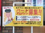 ジョリーパスタ 茅ヶ崎店