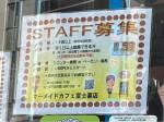 マーメイドカフェ 富士喜店