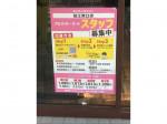 キッチンオリジン 狛江南口店