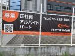 チトセ工業株式会社