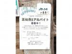 鉄板焼 LOJI(ロジ)