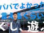 株式会社バイセップス 習志野営業所(エリア9)新規3