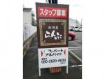 珈琲屋らんぷ 小牧店