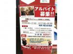 鶴橋風月 ニトリモール枚方店
