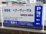 ヴィーヴル美容室 田宮店