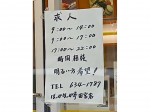 ほっかほっか亭 田宮街道店