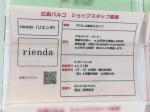 rienda(リエンダ) 広島PARCO店