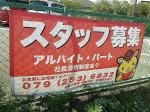 お宝市番館姫路東店