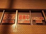 住友生命保険相互会社 岡山支社瀬戸中央支部