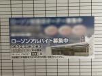 ローソン 福山松永町五丁目店