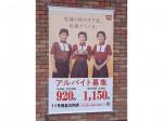 すき家 11号徳島川内店