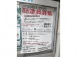 中国新聞販売センター 中央営業所