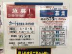 チャレンジャー 新潟中央インター店