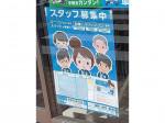 ローソン 徳島川内町大松店