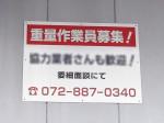 (株)信永重量サービス