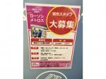 ローソンメトロス 新宿西口店