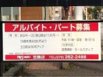 8番らーめん 笠舞店