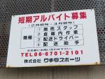 (株)ワキタスポーツ