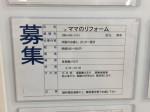 ママのリフォーム ゆめタウン倉敷店