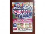 MEGAドン・キホーテ 厚木店