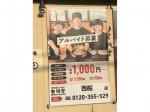 壱鵠堂 西船店