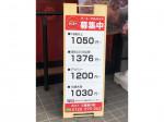 ガスト 三鷹新川店