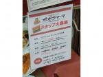 ポポラマーマ 花小金井店