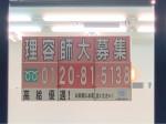 理容cut-A(カットエー) 越谷店