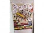 中国ラーメン揚州商人(ヨウシュウショウニン) 東池袋店