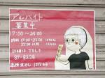 はなむら 渋沢駅北口店