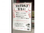 サーティワン アイスクリーム 中野早稲田通り店